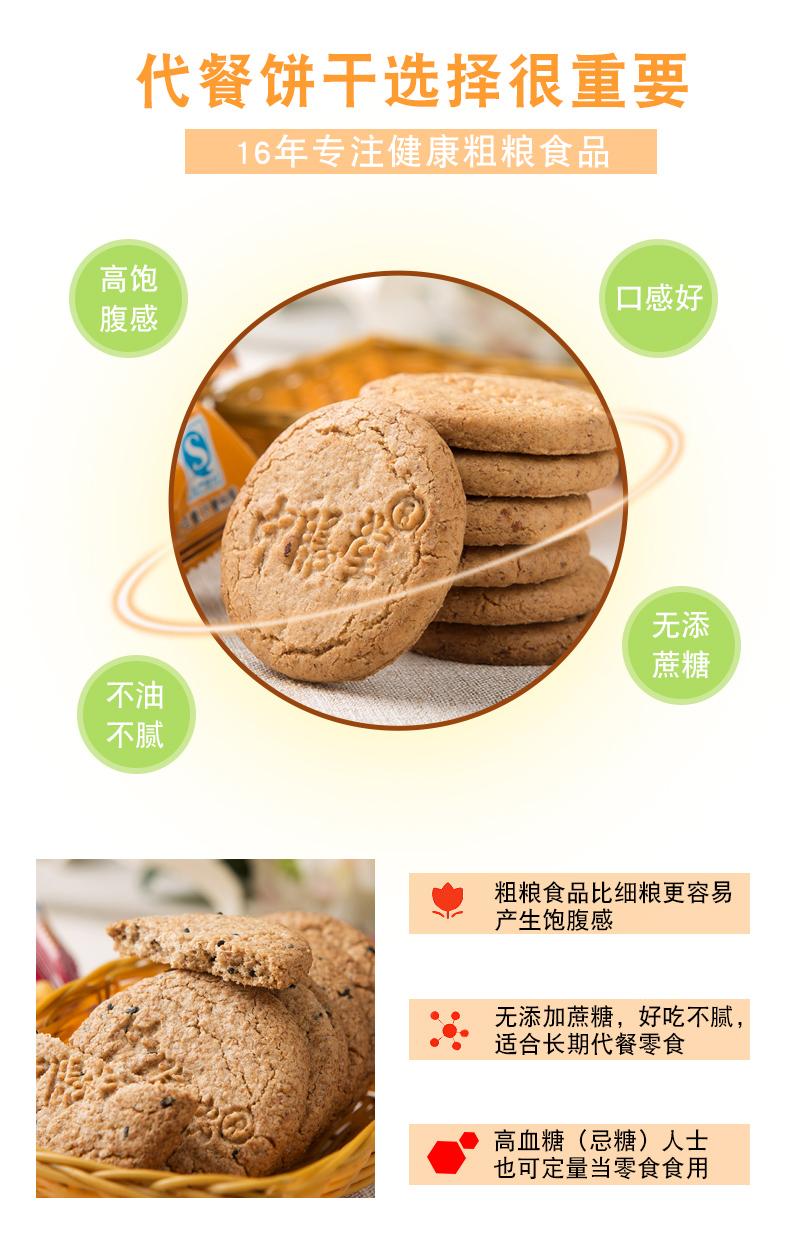 中膳堂 五谷杂粮饼干 无糖 糖尿病人可食用 4.5斤 图3