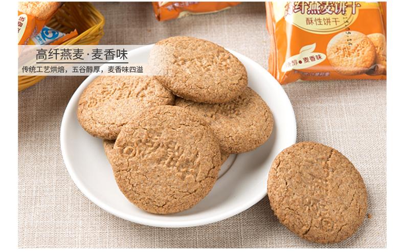 中膳堂 五谷杂粮饼干 无糖 糖尿病人可食用 4.5斤 图8