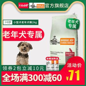 比瑞吉老年狗粮2kg高龄犬10岁+俱乐部小型老年犬老龄犬狗粮专用粮
