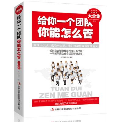 抖音推荐 管理带团队方面的书籍 畅销书