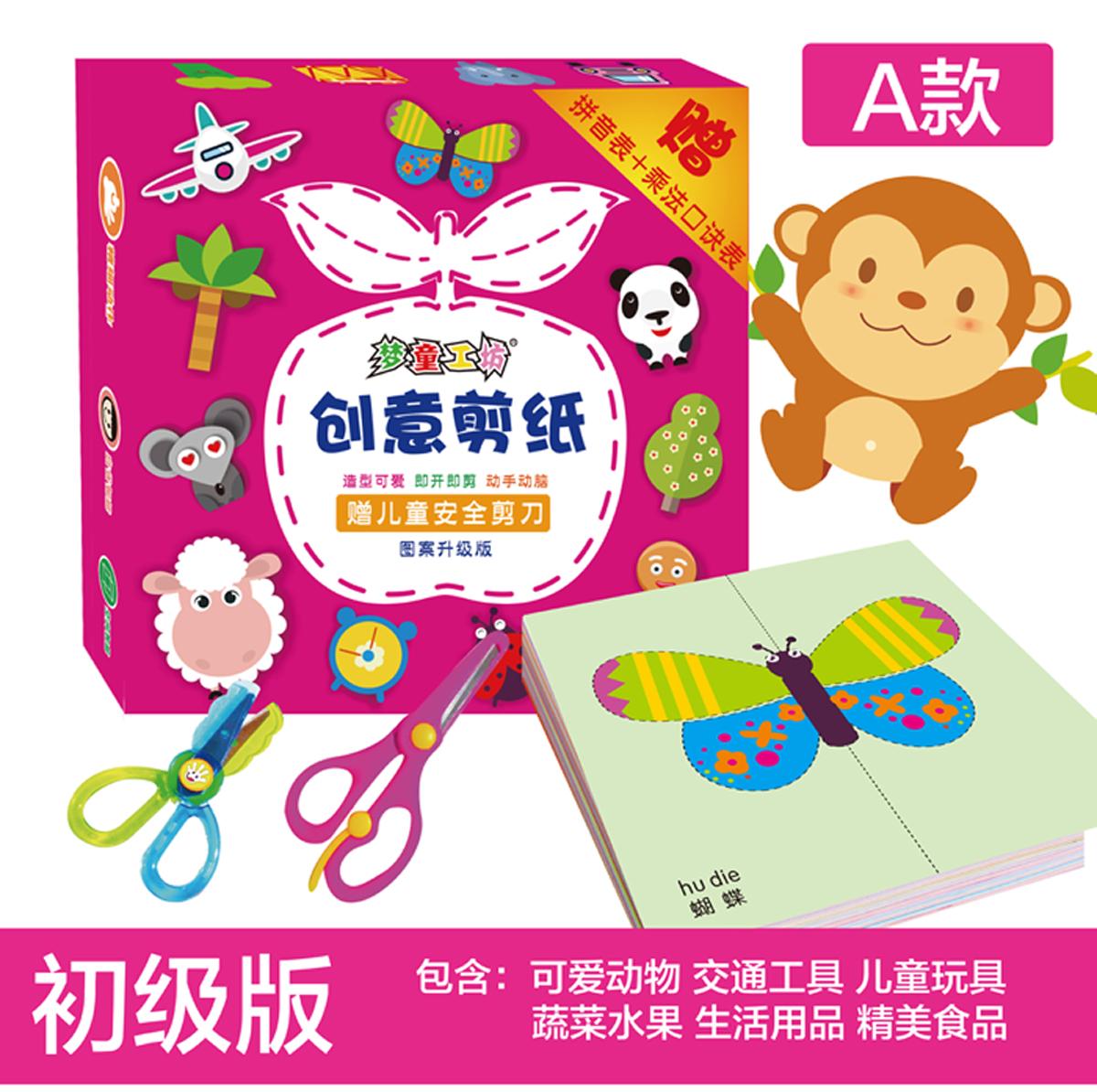 剪纸儿童 幼儿园手工书儿童diy手工剪纸创意制作立体折纸趣味玩具