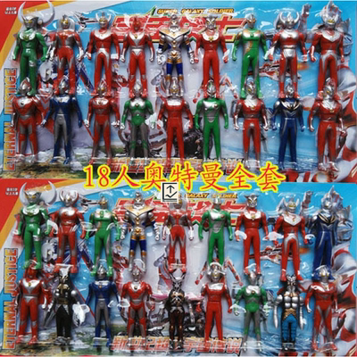 Ultraman small toy small low price mini small full set of Diga Sello beach suit hot sale Daquan