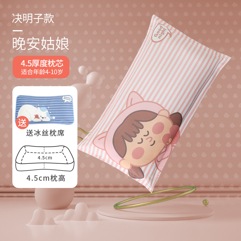 Good Night Girl [pillow Height 4.5cm Recommended Age 4 Years Old -10 Years Old]