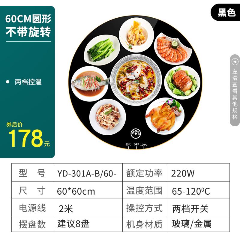 高鼎科技 圆形饭菜保温板 暖菜板 60厘米 天猫优惠券折后¥168包邮(¥198-30)小尺寸¥48包邮