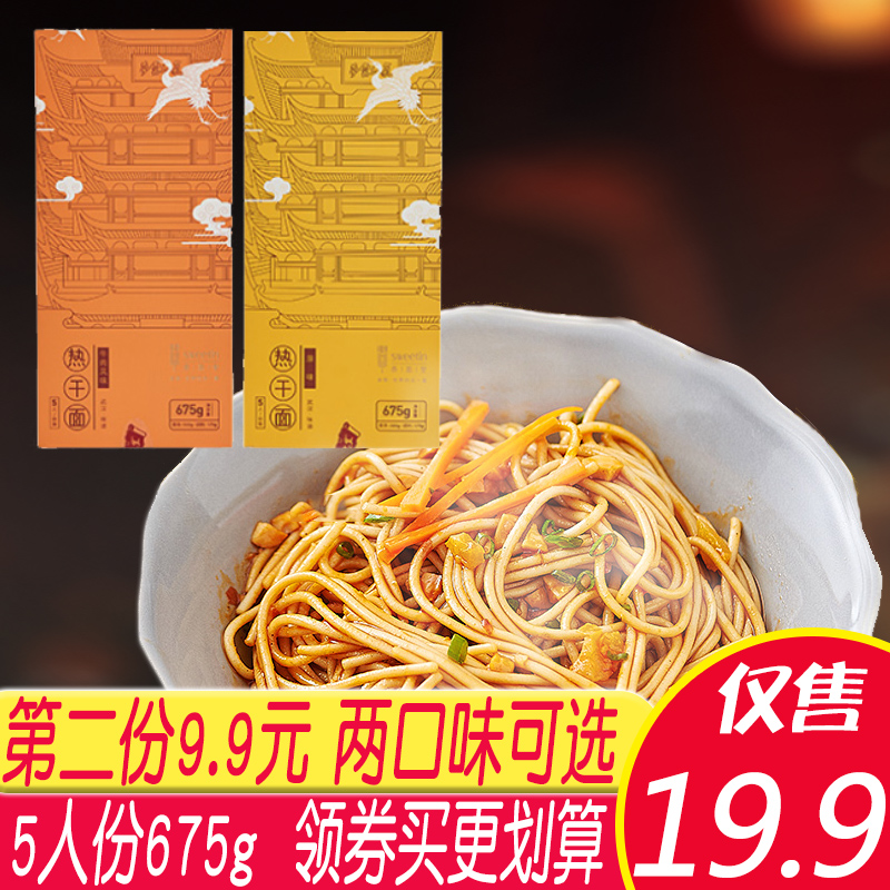香思里正宗武汉热干面拌面面条带料包675克5人份牛肉味原味可选