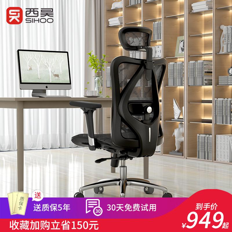 西昊人体工学电脑椅家用m57 工程学老板椅子书房办公座椅电竞椅