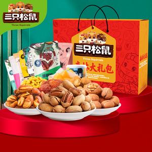 【三只松鼠_年货坚果大礼包1498g/8袋】网红健康零食干果混合礼盒