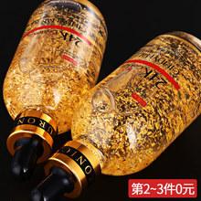 【拍3件】仙蒂奈儿黄金玻尿酸精华液