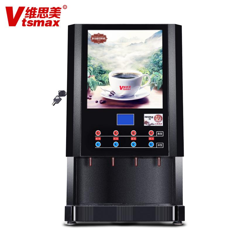 維思美四冷四熱飲料機商用咖啡機速溶全自動熱飲機咖啡奶茶一體機