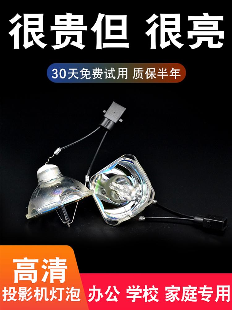 Haiti thích hợp cho bóng đèn máy chiếu Epson EMP-83 Bóng đèn máy chiếu Epson - Phụ kiện máy chiếu