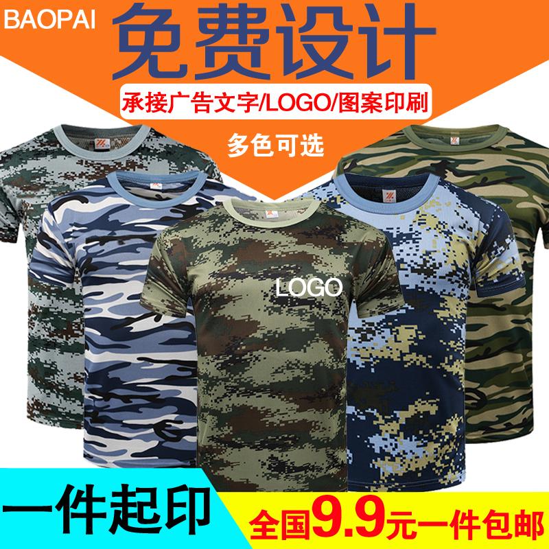 Лето армия поезд тело может одежда камуфляж одежда короткий рукав t футболки свободный студент военная форма взрослый мужчина дочь ребенок камуфляж короткий рукав