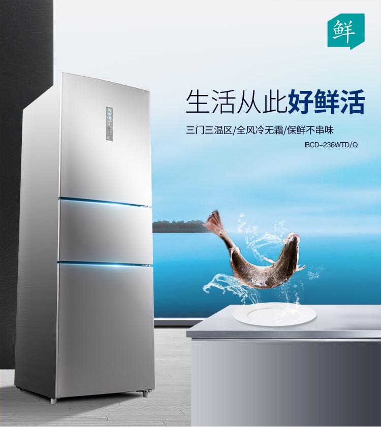 海信236冰箱详情页修改_01.jpg