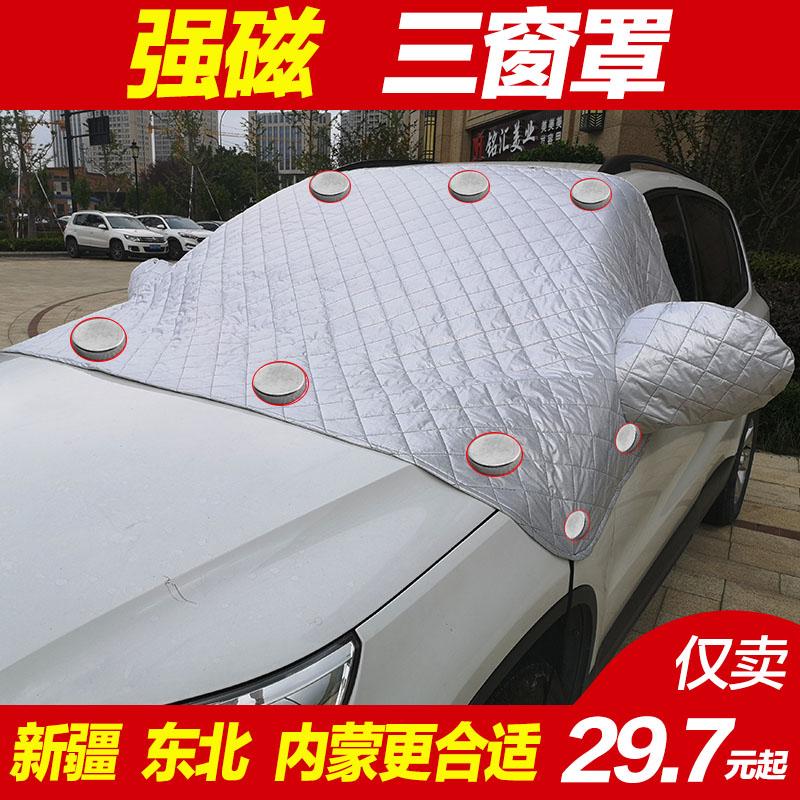 强磁车衣半罩霜雪前挡风玻璃防尘四季汽车防雨通用防冻冬季防外套