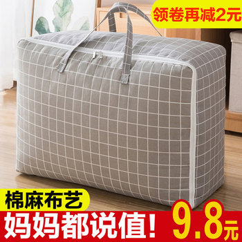 Quilt, luggage storage bag, clothes, clothing, quilt bag, oversized, moisture-proof, moving, packing bag, finishing bag