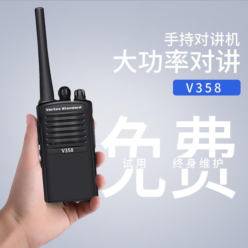 摩托罗拉V358对讲机威泰克斯手台SMP418大功率手持机户外对机讲