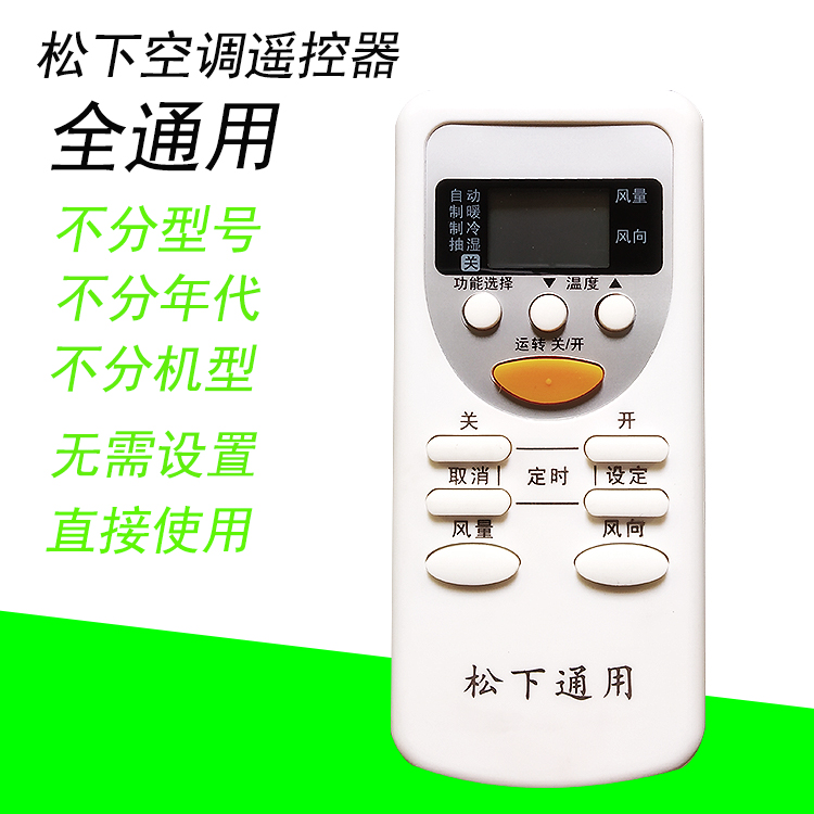Panasonic National Panasonic air conditioning remote control universal universal original central air conditioning set-free