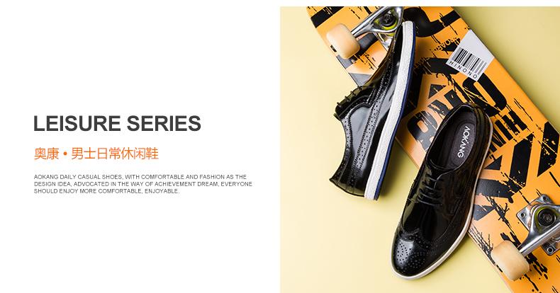奥康男鞋时尚新款真皮漆皮潮流布洛克雕花板皮鞋高清展示图 13