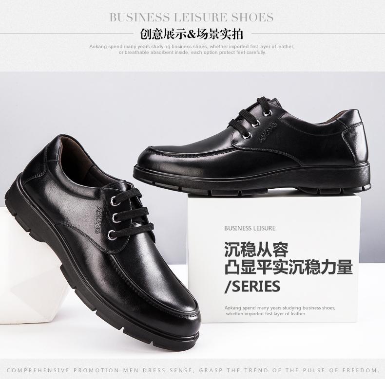 奥康男鞋 新款耐磨真皮英伦低帮鞋商务休闲皮鞋子圆头系带鞋高清展示图 15