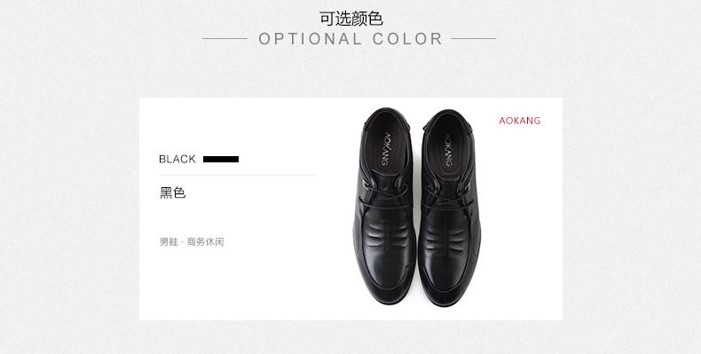 奥康皮鞋新款商务休闲耐磨简约男鞋高清展示图 5