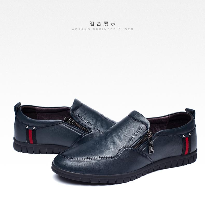 奥康男鞋 新款商务休闲鞋青年男士潮鞋皮鞋高清展示图 19