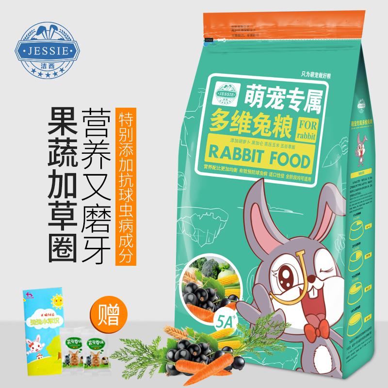 JESSIE Jessie полностью Питательные молодые кролики кролик Зерновой кормовой хлеб в кроличьи корма для кроликов 2,5 кг