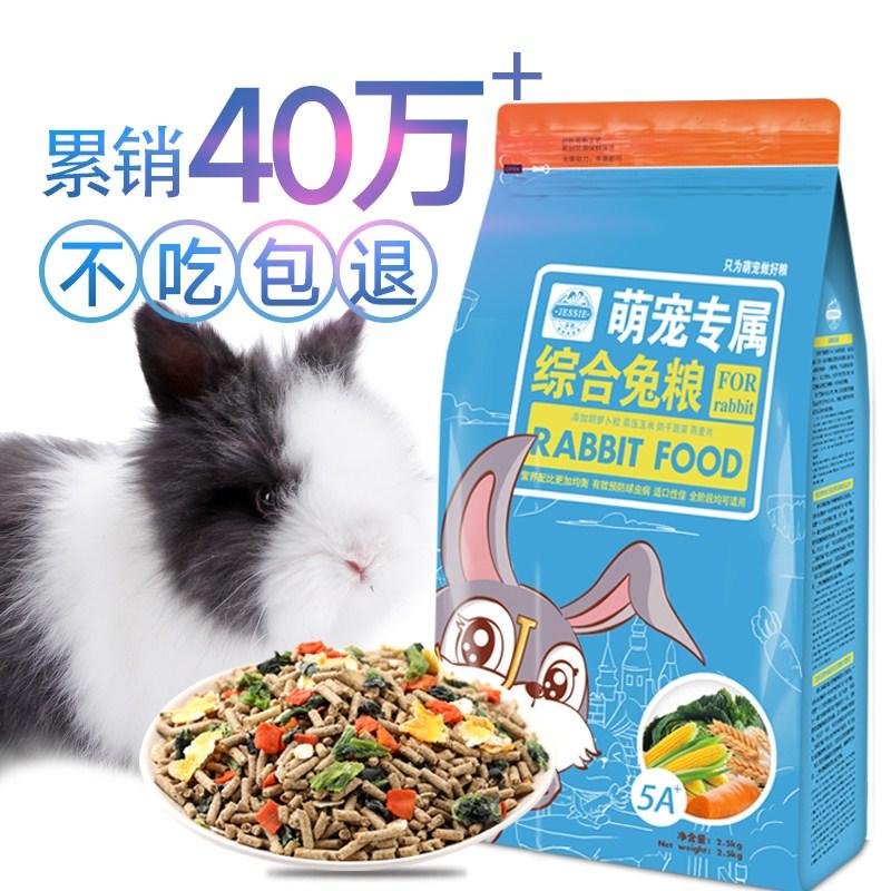 Jiexi кролик питание лоб ухо кролик кормить 20 зерновых молодых кроликов в кроликов питомец кролик питание полностью страна бесплатная доставка по китаю 2,5 кг 5 кг