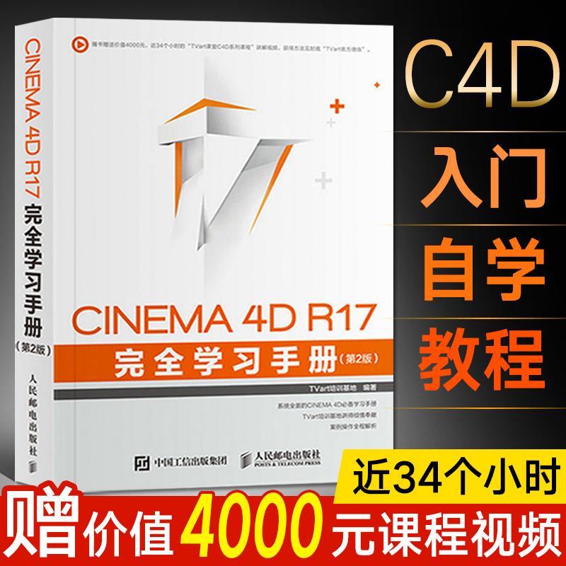 CINEMA4DR17完全制作书籍第2版c4d手册刚体c4d教材动画教程学习从建模到渲染cinema4d精通入门毛发动力学软件灯光图特效书