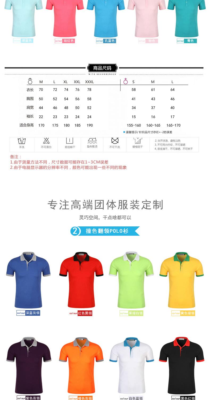 定制T恤短袖纯棉翻领广告文化POLO衫工作服定做 夏季款男女班服7张