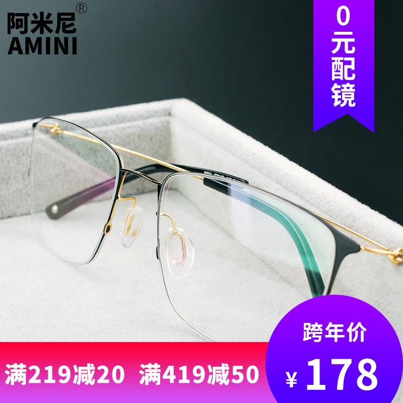 轻金丝眼镜框半框男商务近视眼镜架记忆金属钛小脸光学配镜片女