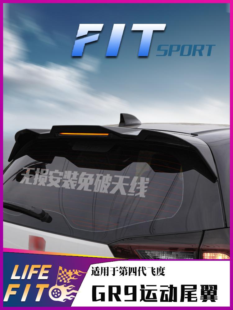 Convient pour 2021 Honda queue quatre générations de nouveau AJUSTEMENT modifié sport queue GR9 non perforé fixe vent aile supérieure