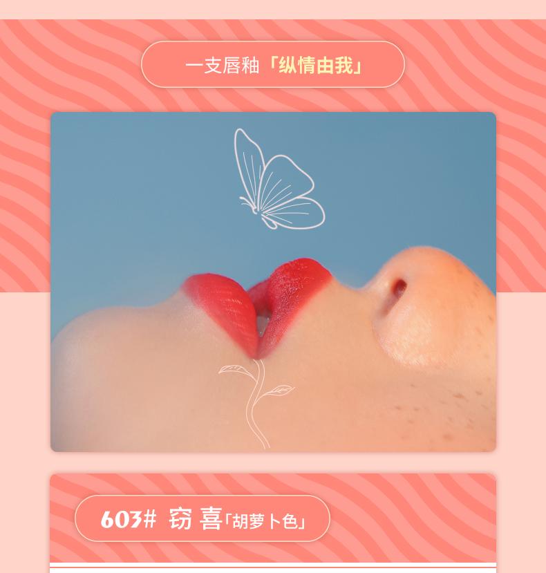 唇釉合并-20191225(1)_14.jpg