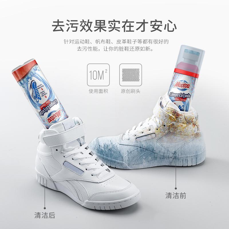 新低!一擦即凈:歐洲進口 Mootaa 膜太 小白鞋清洗劑
