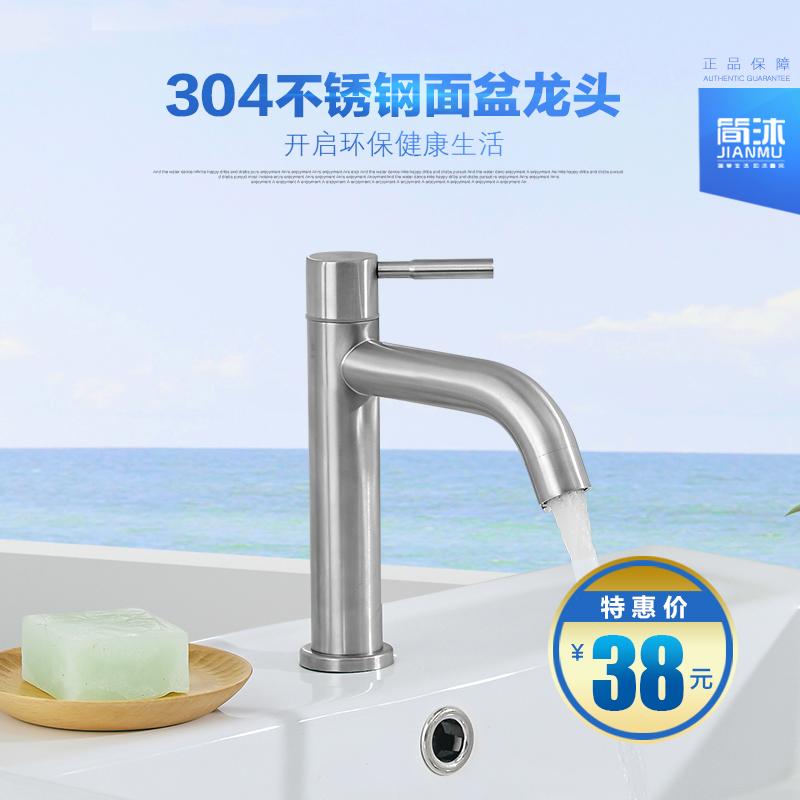 304不锈钢龙头龙头龙头拉丝洗手台盆龙头洗脸盆单孔面盆冷水单冷