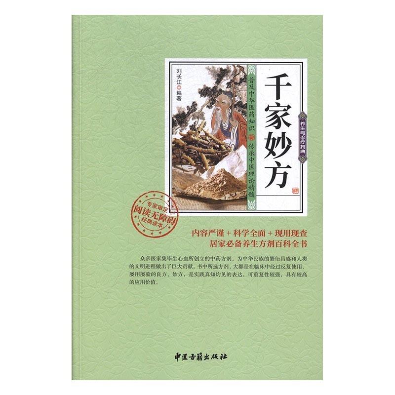 千家妙方 作者刘长江编著的书 中医古籍出版社 9787515214979书籍图书正版包邮偏远地区不包邮