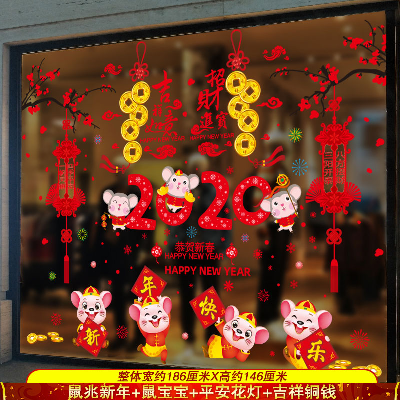 Rat Trillion New Year + Baby Mouse + Safety Lantern + Auspicious Coins