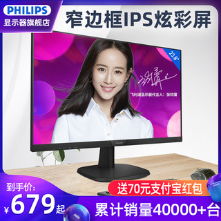 Philips 243V7 24-inch display HDMI competitive desktop computer LCD IPS HD display screen PS4 narrow border 23 low blu-ray 27 office household 241V8