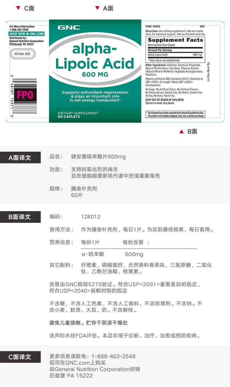 GNC健安喜美白三巨头(谷胱甘肽 硫辛酸 维C片)口服丸抗糖化祛黑 营养产品 第15张