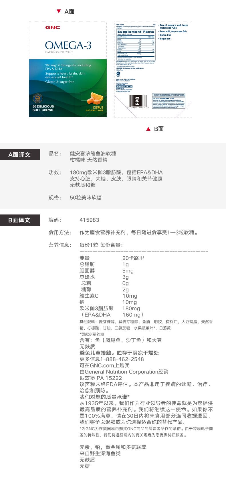 GNC健安喜 浓缩深海鱼油Omega3软糖50粒无鱼腥味 营养产品 第10张
