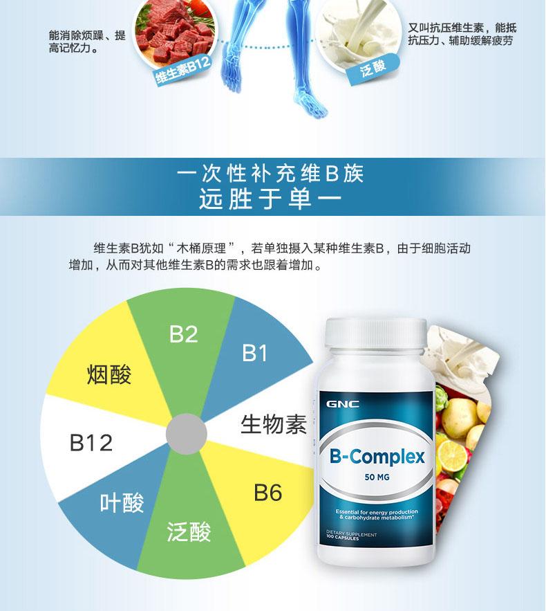 GNC健安喜维生素B族复合缓解精神紧张50mg*100粒维生素b12 营养产品 第6张