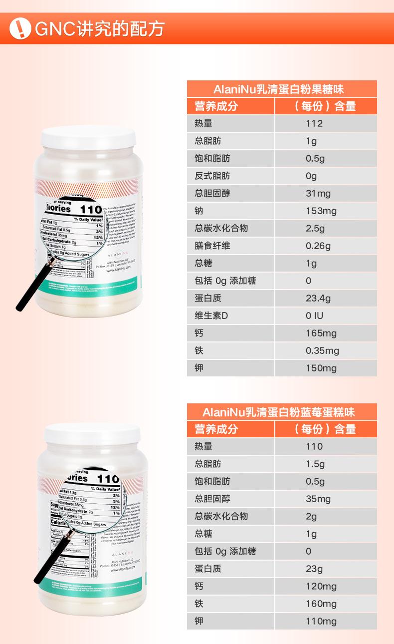 GNC健安喜AlaniNu乳清蛋白粉增肌健肌优质蛋白低卡路里 ¥1194.00 营养产品 第3张