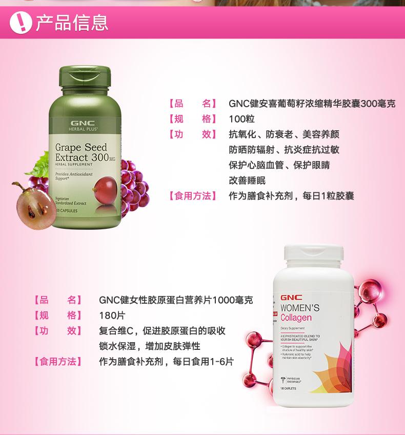 预售 GNC健安喜葡萄籽精华美白淡斑花青素胶原蛋白补水保湿 营养产品 第3张