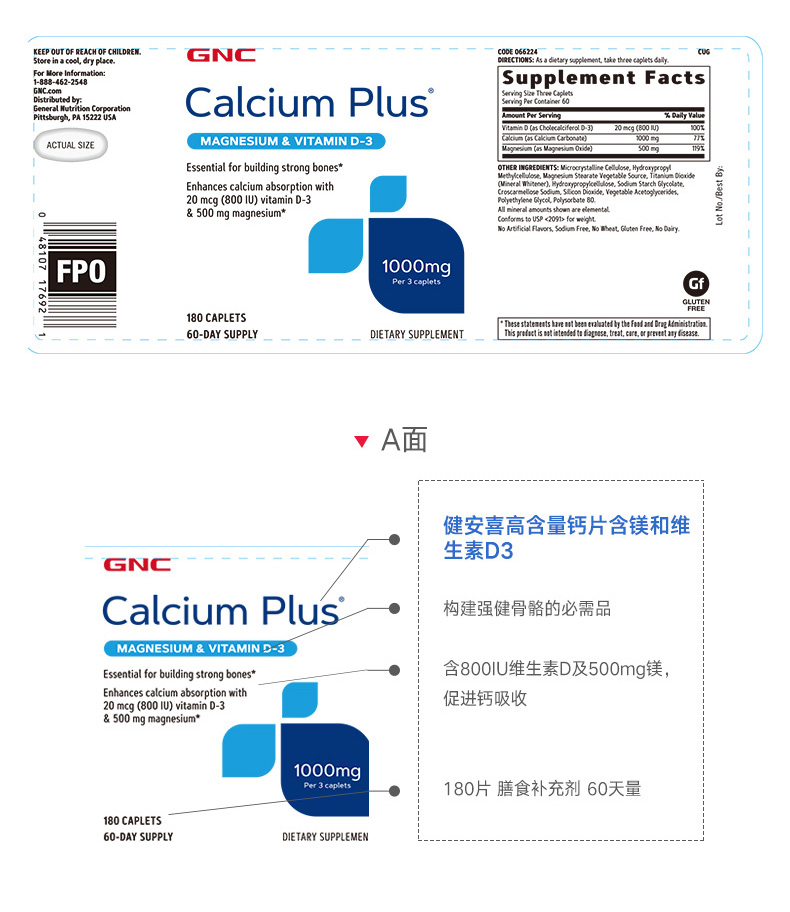 直播链接专享GNC健安喜维生素D高钙片1000mg*180粒2瓶钙镁片 ¥249.00 营养产品 第12张