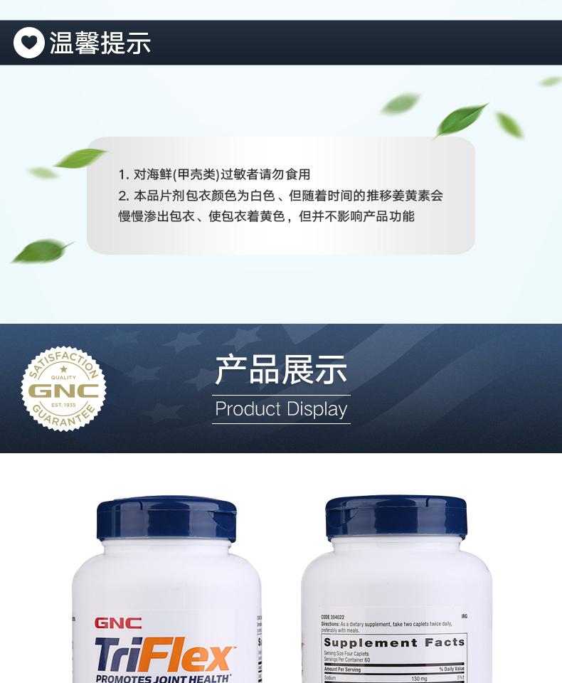 GNC健安喜优骨力快速配方240片*2氨糖软骨素维骨力美国关节 营养产品 第9张