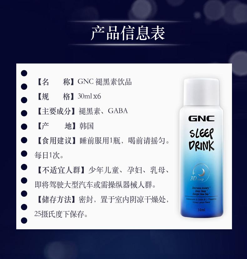 陈伟霆同款GNC小魔瓶3D睡眠饮30ml6瓶褪黑素睡眠水舒缓焦虑茶氨酸 ¥160.00 营养产品 第6张
