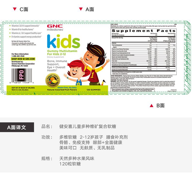 GNC儿童钙软糖水果味多种维生素矿物质复合软糖120粒 营养产品 第14张