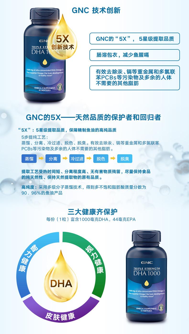 GNC健安喜DHA脑加强浓缩深海鱼油软胶囊1000mg*45粒保护视力 营养产品 第7张