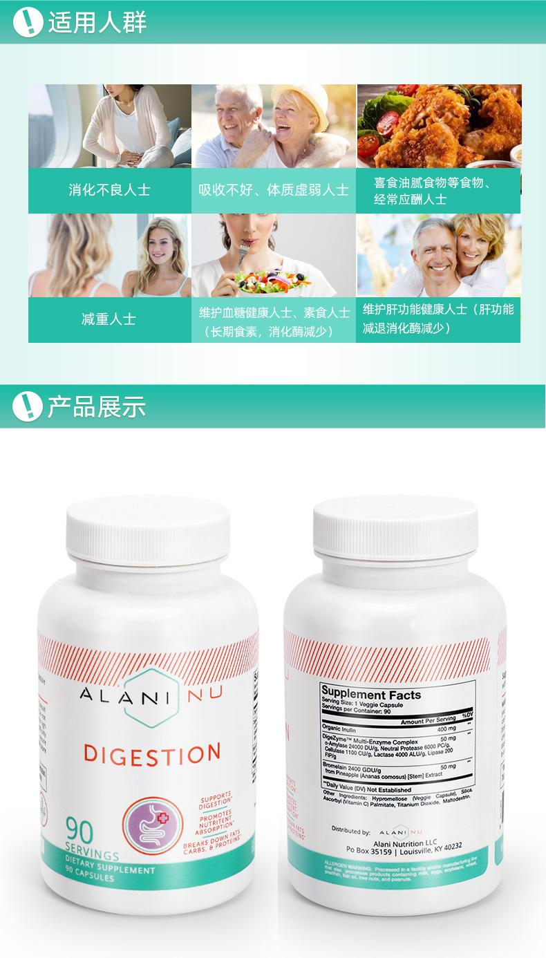 GNC健安喜AlaniNu菊粉复合酶胶囊90粒助力消化肠胃健康 ¥926.00 营养产品 第6张