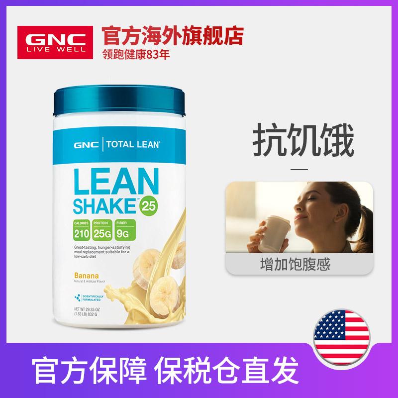 GNC Jian Anxi Milkshake 832g Яйцо белый Смешанное насыщение поколение Порошок для еды быстро для похудения