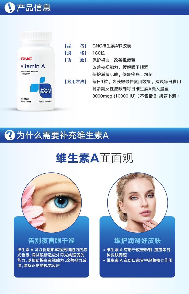 GNC健安喜维生素A胶囊180粒告别夜盲缓解眼涩润滑肌肤 ¥259.00 营养产品 第2张