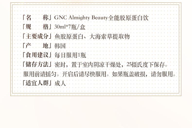 陈伟霆同款GNC小仙瓶胶原蛋白精华饮30ml 7瓶抗老蛋白液美白嫩肤 ¥290.00 营养产品 第13张